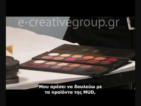 MUD #4 - εφαρμογή μακιγιάζ