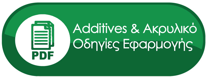 Additives & Ακρυλικό Οδηγίες Εφαρμογής