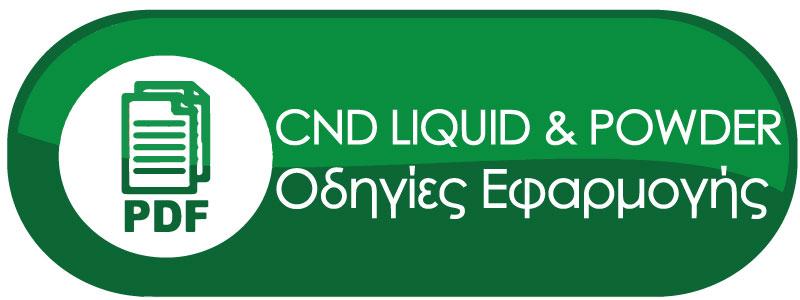 CND Liquid & Powder Οδηγίες εφαρμογής