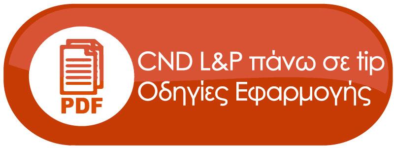 CND L&P πάνω σε tip Οδηγίες εφαρμογής