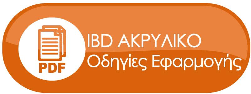 IBD Acrylic Οδηγίες εφαρμογής