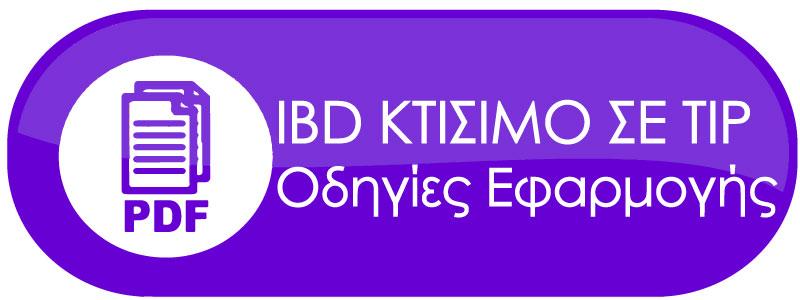 IBD Builder Gel σε tip Οδηγίες εφαρμογής