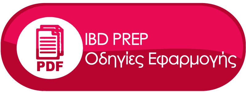 IBD Prep Οδηγίες Εφαρμογής
