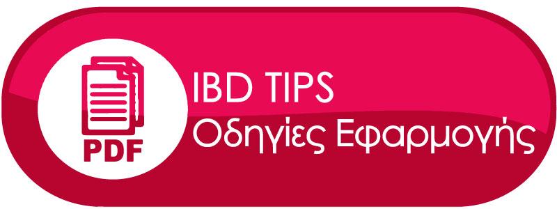 IBD Tips Οδηγίες εφαρμογής