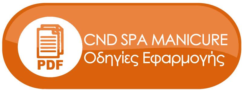 Spa Manicure Οδηγίες εφαρμογής